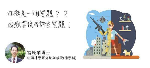 雷競業博士 中國神學研究院副教授(神學科)