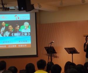 中國基督教播道會恩福堂《果園團契》