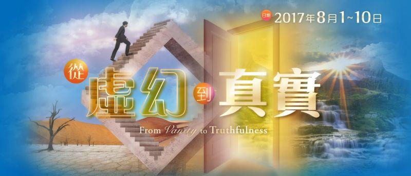 第89屆 2017年 港九培靈研經會