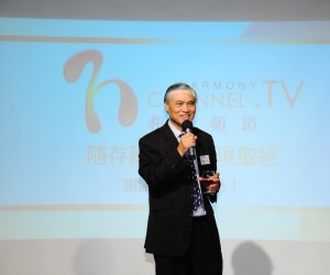 和諧頻道事工分享及籌款餐會 2012