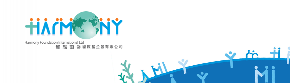 和諧事業國際基金會有限公司 Harmony Foundation International Limited